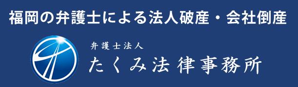 福岡の弁護士による法人破産・会社倒産